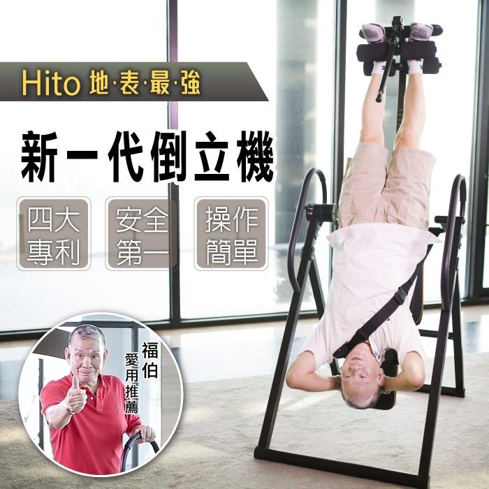 Hito新一代豪華倒立機 / 四大獨家專利 / 三段角度控制