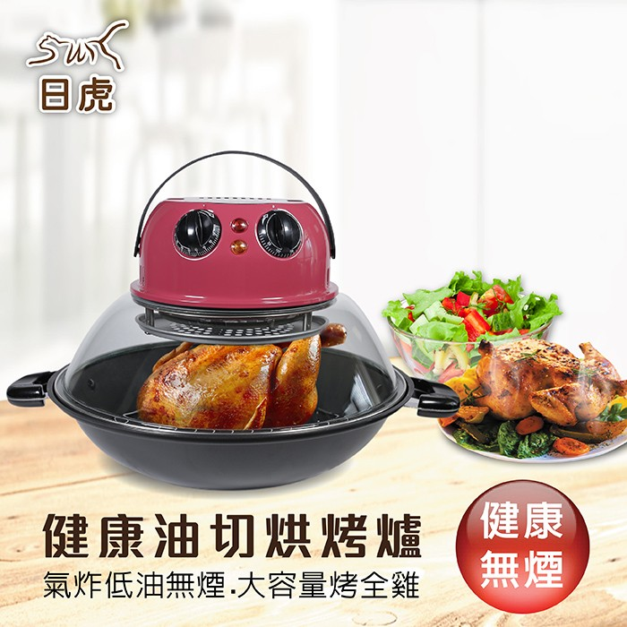 日虎 烘烤料理爐 烘烤爐/ 炫風烘烤機