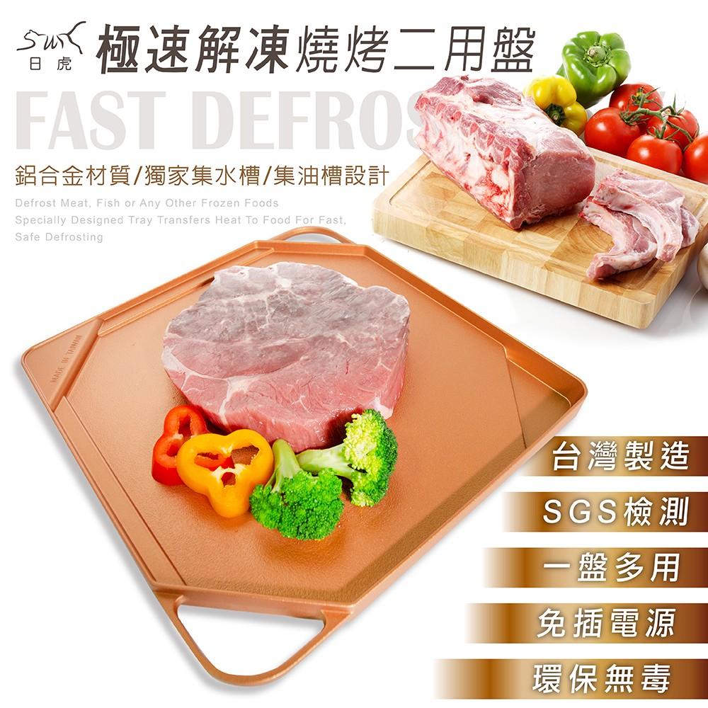 [日虎] 急速解凍 燒烤兩用盤 / 解凍盤