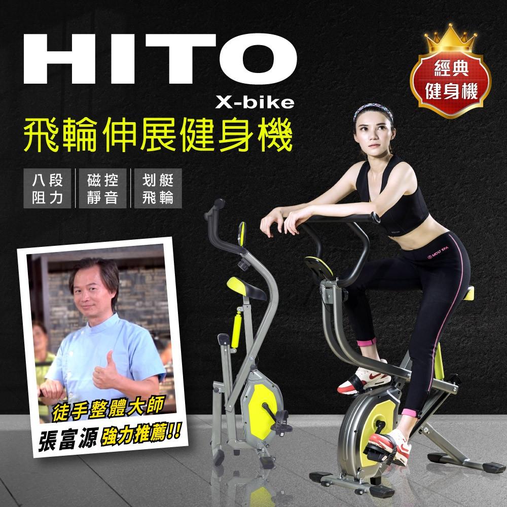 Hito 飛輪有氧健身車 / 結合五項運動的機器 / 自主訓練 (現貨)