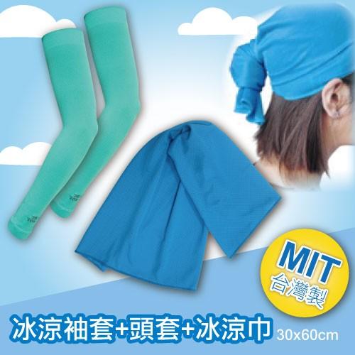 台灣製 S LINE BODY 無縫氣網冰涼袖套+魔術冰涼巾30*60cm+冰涼頭套 三件組