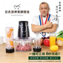 日虎 廚神寶 多功能料理機/食物調理機 贈蛋型保溫杯 金牌阿寶師推薦