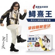 沈文程有感代言【鱘熹王】專利K2鱘龍複方膠囊 (60粒/盒)