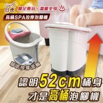 日虎 豪華智能高桶SPA泡腳機 / 加高蓄熱不加價 / 恆溫循環式加熱 / 泡腳桶身全52CM